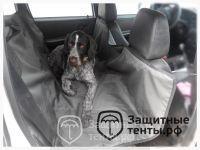 Накидка ПРЕМИУМ для перевозки собак в салоне автомобиля
