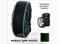 Чехлы-ленты для колес VIP,  аг